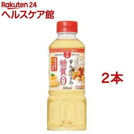 日の出 甘みとコクの糖質ゼロ(400ml*2本セット)【日の出】