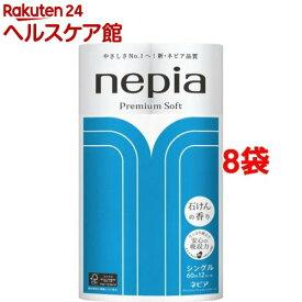 ネピア プレミアムソフト トイレットロール シングル せっけんの香り(60m*12ロール*8袋セット)【ネピア(nepia)】