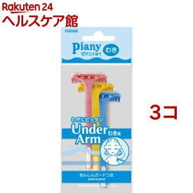 ピアニィ・WT わき用 PI-WT(3本入*3コセット)【ピアニィ(Piany)】