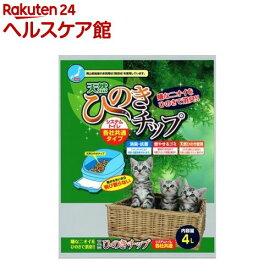 猫砂 天然ひのきチップ(4L)