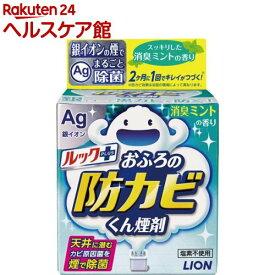 ルックおふろの防カビくん煙剤消臭ミントの香り(5g)【ルック】