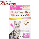 薬用ペッツテクト+ 猫用(3本入)【ペッツテクト】