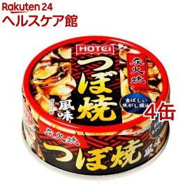 ホテイフーズ つぼ焼風味(65g*4コセット)[缶詰]