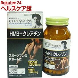 野口HMB+クレアチン(180粒)【野口医学研究所】