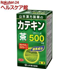 山本漢方 茶カテキン粒(240錠)【山本漢方】