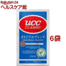 UCC クラシック オリジナルブレンド レギュラーコーヒー 粉(200g*6袋セット)【UCC クラシック】