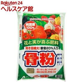 サンアンドホープ 蒸製骨粉 オール有機100%(4kg)【サンアンドホープ】