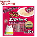 チャオ エナジーちゅ〜る まぐろ海鮮ミックス味(14g*20本)【チャオシリーズ(CIAO)】