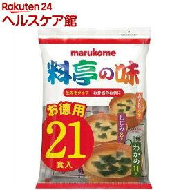 生みそ汁 料亭の味(21食入)【more30】【料亭の味】[味噌汁]