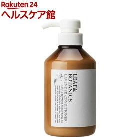 リーフ&ボタニクス コンディショナー ラベンダー(400ml)【L&B(リーフ&ボタニクス)】