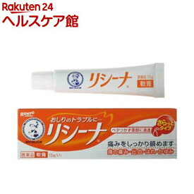 【第(2)類医薬品】メンソレータム リシーナ軟膏A(15g)【リシーナ】