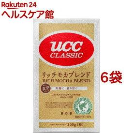 UCC クラシック リッチモカブレンド レギュラーコーヒー 粉(200g*6袋セット)【UCC クラシック】