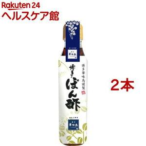 博多華味鳥 博多ぽん酢(330ml*2本セット)【博多華味鳥】