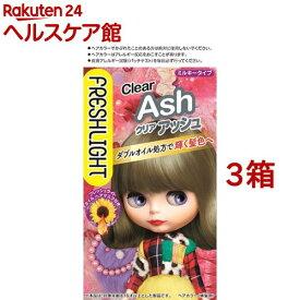 フレッシュライト ミルキーヘアカラー クリアアッシュ(3箱セット)【フレッシュライト】