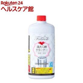 アドグッド ファブラッシュ 洗濯槽クリーナー(550g)【アドグッド】