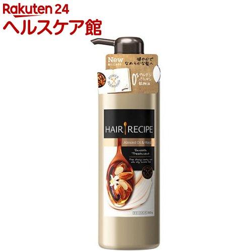 ヘアレシピ トリートメント アーモンドオイル&バニラ ポンプ(530g)【ヘアレシピ(HAIR RECIPE)】