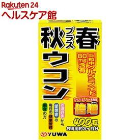 秋プラス春ウコン(400粒)【YUWA(ユーワ)】