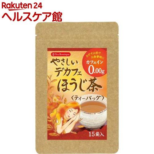 ティーブティック やさしいデカフェほうじ茶(1.2g*15ティーバッグ)【ティー・ブティック】