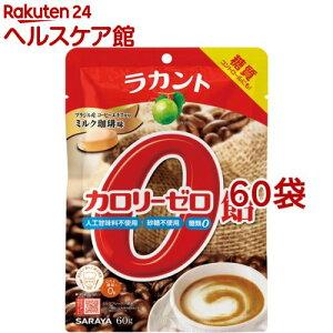 ラカント カロリーゼロ飴 ミルク珈琲味(60g*60袋セット)【ラカント】