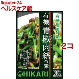 光食品 有機青椒肉絲の素(100g*2コセット)