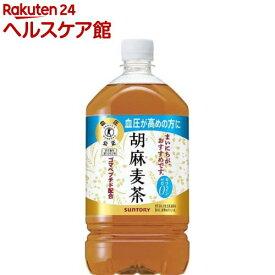 サントリー 胡麻麦茶(1050ml*12本入)【サントリー 胡麻麦茶】