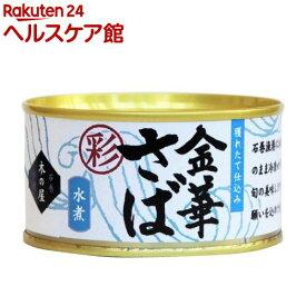 金華さば水煮 彩(170g)