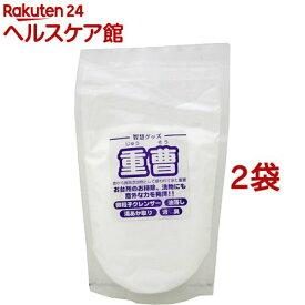 ねば塾 重曹(500g*2コセット)