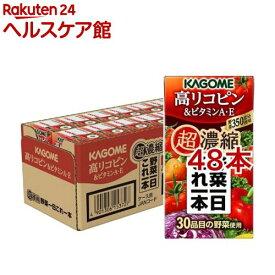 カゴメ野菜一日これ一本 超濃縮 高リコピン(125mL*48本)【野菜一日これ一本】