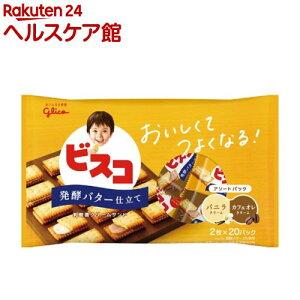 ビスコ大袋 発酵バター仕立て アソートパック(2枚*20パック)【ビスコ】