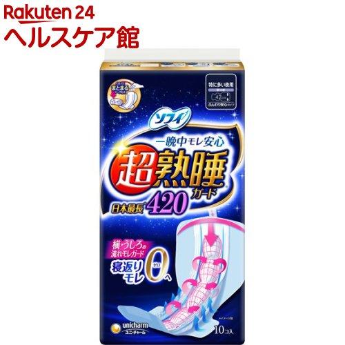 ソフィ 超熟睡ガード420 特に多い日の夜用 羽つき(10枚入)【ソフィ】