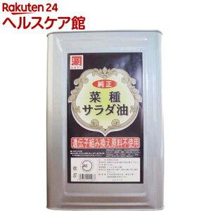 平田産業 純正菜種サラダ油 一斗缶(16.5kg)【slide_d1】