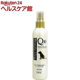 DHC 愛犬用 ビューティドッグ ブラッシングローションQ10(200ml)【DHC ペット】