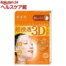 肌美精 超浸透3Dマスク 超もっちり(4枚入)【more20】【肌美精】[パック]