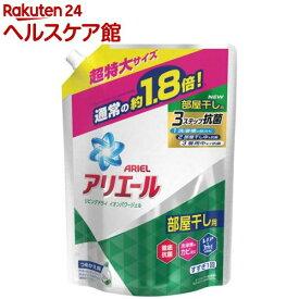 アリエール 洗濯洗剤 液体 リビングドライ イオンパワージェル 詰め替え 超特大(1.26kg)【アリエール イオンパワージェル】[部屋干し]