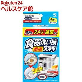 食器洗い機洗浄中(2包)【slide_e6】【more30】