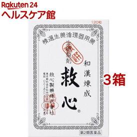 【第2類医薬品】救心(120粒*3コセット)【救心】