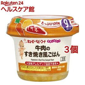 キユーピー ベビーフード すまいるカップ 牛肉のすき焼き風ごはん(120g*3コセット)【more20】【キユーピー ベビーフード すまいるカップ】