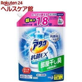 アタック 抗菌EX スーパークリアジェル 洗濯洗剤 詰め替え 大サイズ(1.35kg)【spts5】【アタック】
