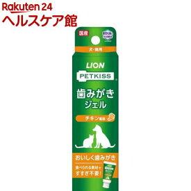 ペットキッス 歯みがきジェル チキン風味(40g)【ペットキッス】