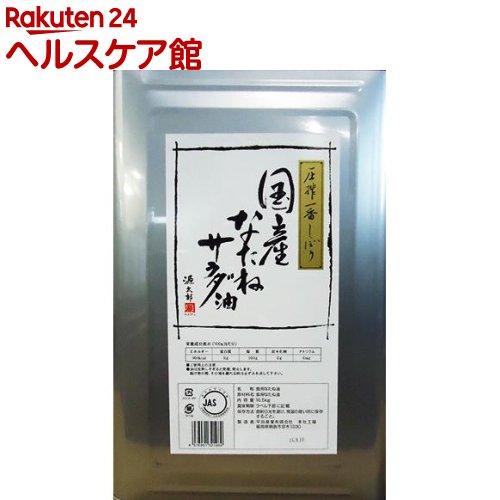 平田 国産なたねサラダ油(16.5kg)【送料無料】