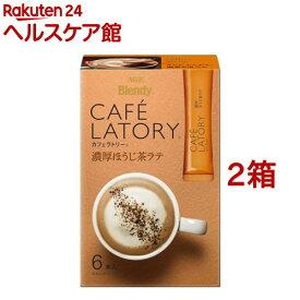 AGF ブレンディ カフェラトリー スティック 濃厚ほうじ茶ラテ(10g*6本入*2箱セット)【ブレンディ(Blendy)】