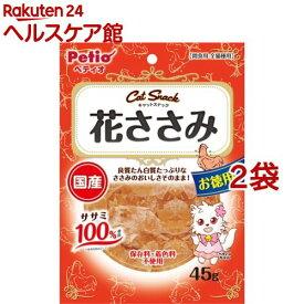 ペティオ キャットスナック 花ささみ(45g*2コセット)【ペティオ(Petio)】