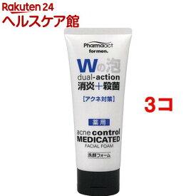 ファーマアクト メンズ 消炎+殺菌薬用洗顔フォーム(130g*3コセット)【ファーマアクト】