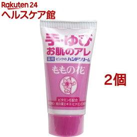 ももの花 薬用ハンドクリーム チューブ(30g*2コセット)【more20】