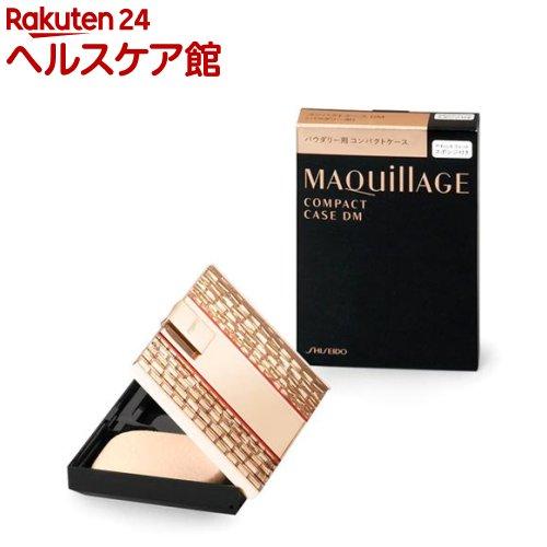 資生堂 マキアージュ コンパクトケース DM(1コ入)【マキアージュ(MAQUillAGE)】