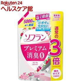 ソフラン プレミアム消臭 柔軟剤 フローラルアロマの香り 詰め替え(1350ml)【spts5】【ソフラン】