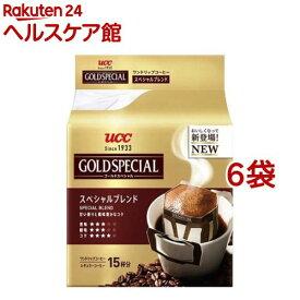 UCC ゴールドスペシャル ドリップコーヒー スペシャルブレンド(15杯分*6袋セット)【ゴールドスペシャル】