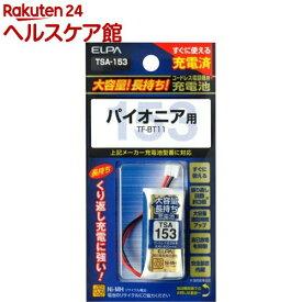 エルパ(ELPA) 電話機・子機用大容量長持ち充電池(パイオニア用) TSA-153(1コ入)【エルパ(ELPA)】
