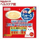 チャオ ちゅ〜る 乳酸菌入り まぐろ海鮮ミックス味(14g*20本)【ちゅ〜る】