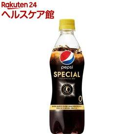 ペプシスペシャル(490ml*24本入)【ペプシ(PEPSI)】